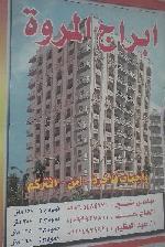 شقة للبيع  في حلوان 2016