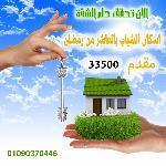 شقة للبيع  في مدينة العاشر من رمضان 2016